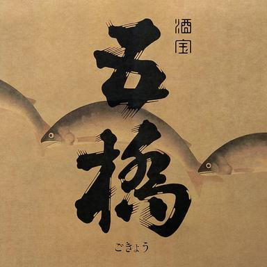 Japanese Sake Gokyo