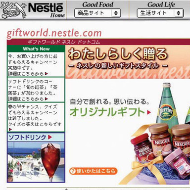 Nestle Giftworld