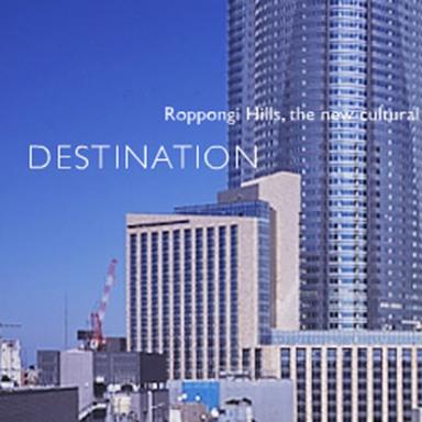 GRAND HYATT TOKYO TOUR CD-ROM