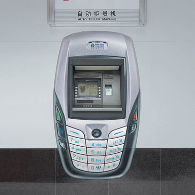 Shenzhen Mobile ATM