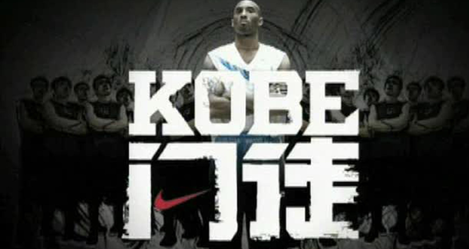 Basketball Disciple (Kobe Mentu)