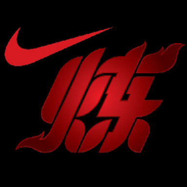 Nike 2010 Fall Basketball Campaign ?Lian Documentary