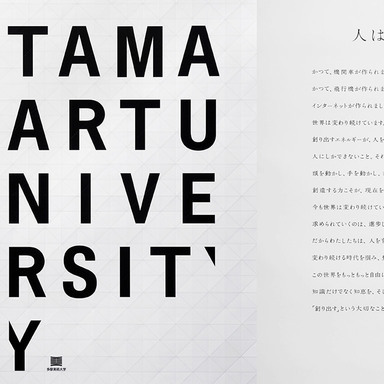 Total art direction at Tama Art University open campus.
