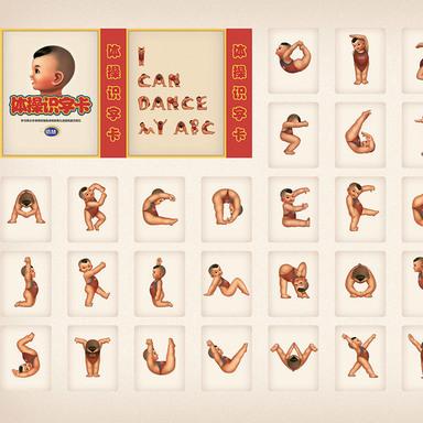 Nanshan ABCDance Cards