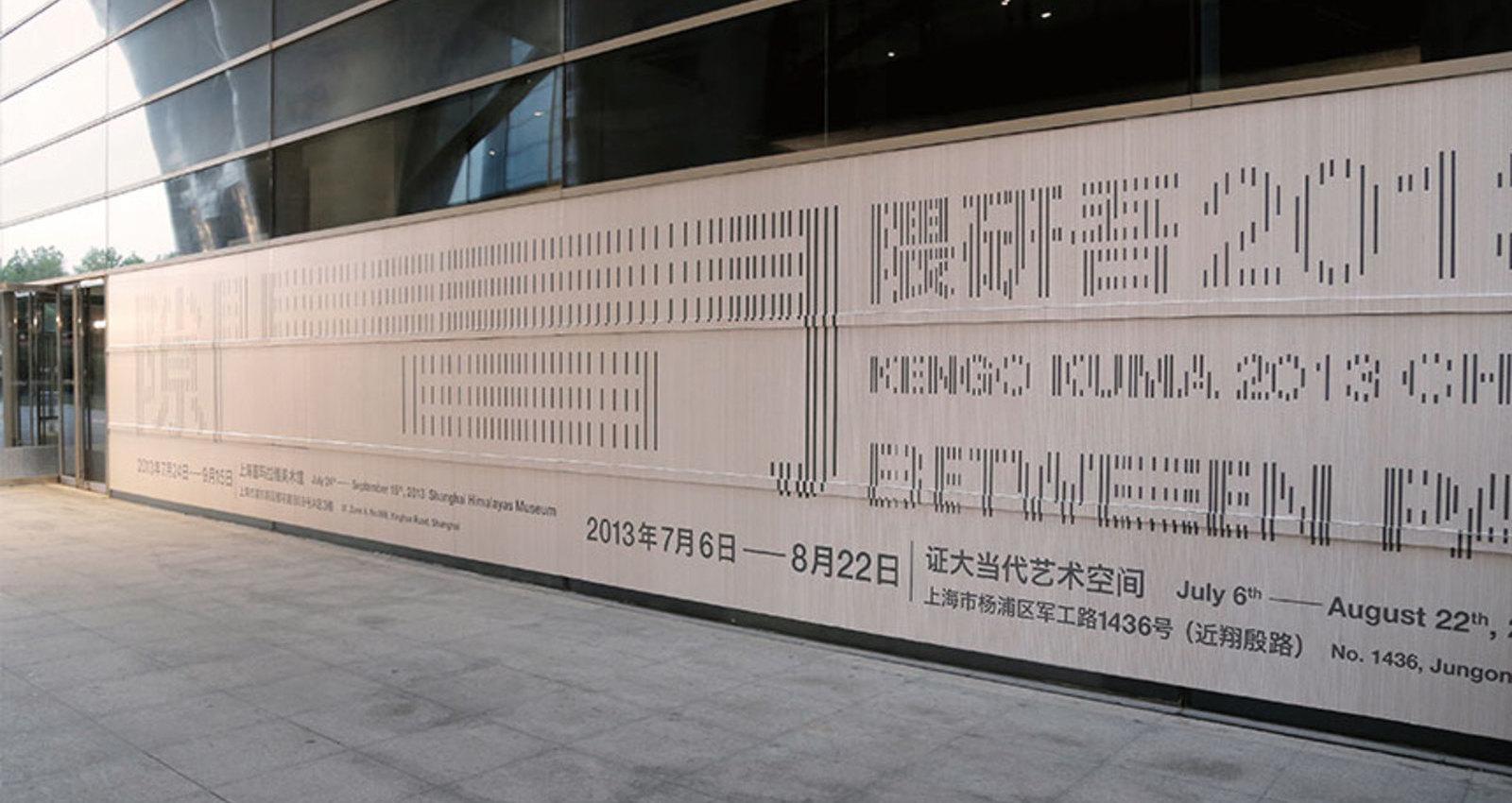 Kengo Kuma Exhibition 2013