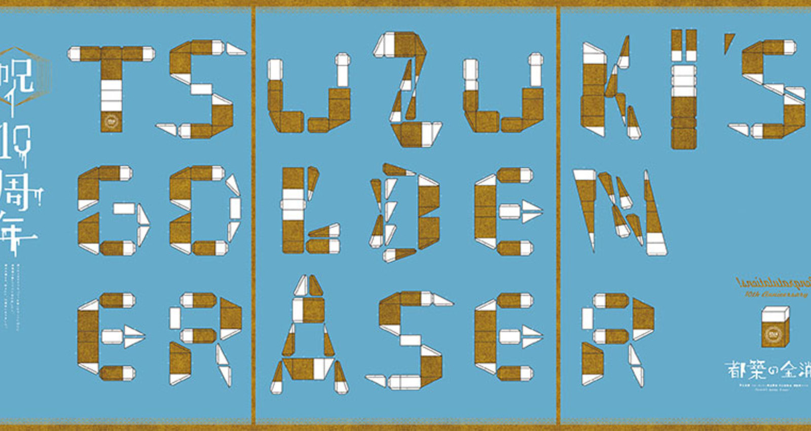 Tsuzuki's Golden Eraser for bad copywriters