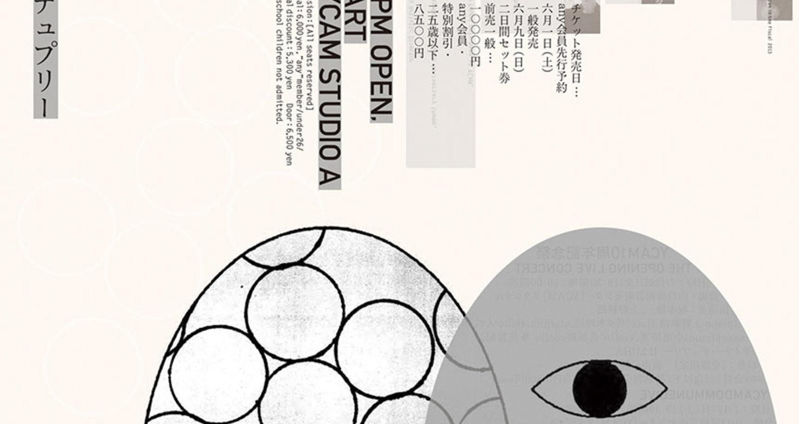 Ryuichi Sakamoto's concerts