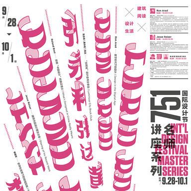 751 int'l design festival master series poster