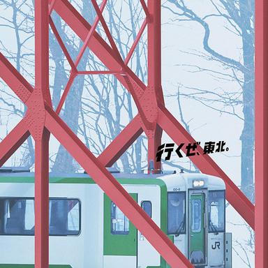 Get Back, Tohoku.
