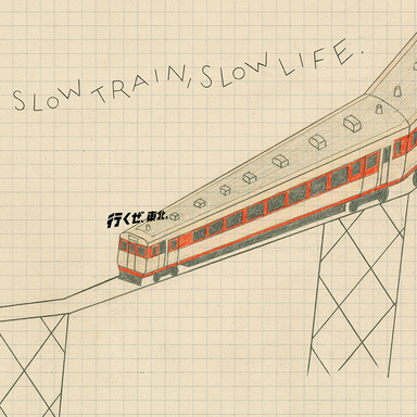 "SLOW TRAIN, SLOW LIFE. ""Get Back, Tohoku."""