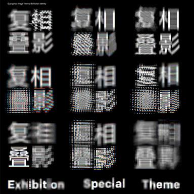 2017 Guangzhou Image Triennial