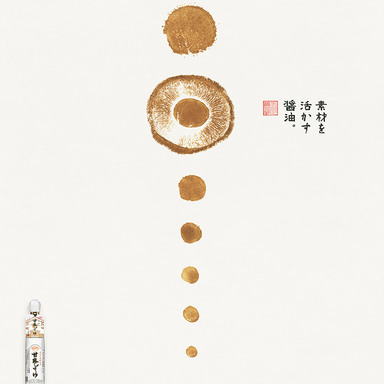 The Soy Sauce Posters - Mushroom