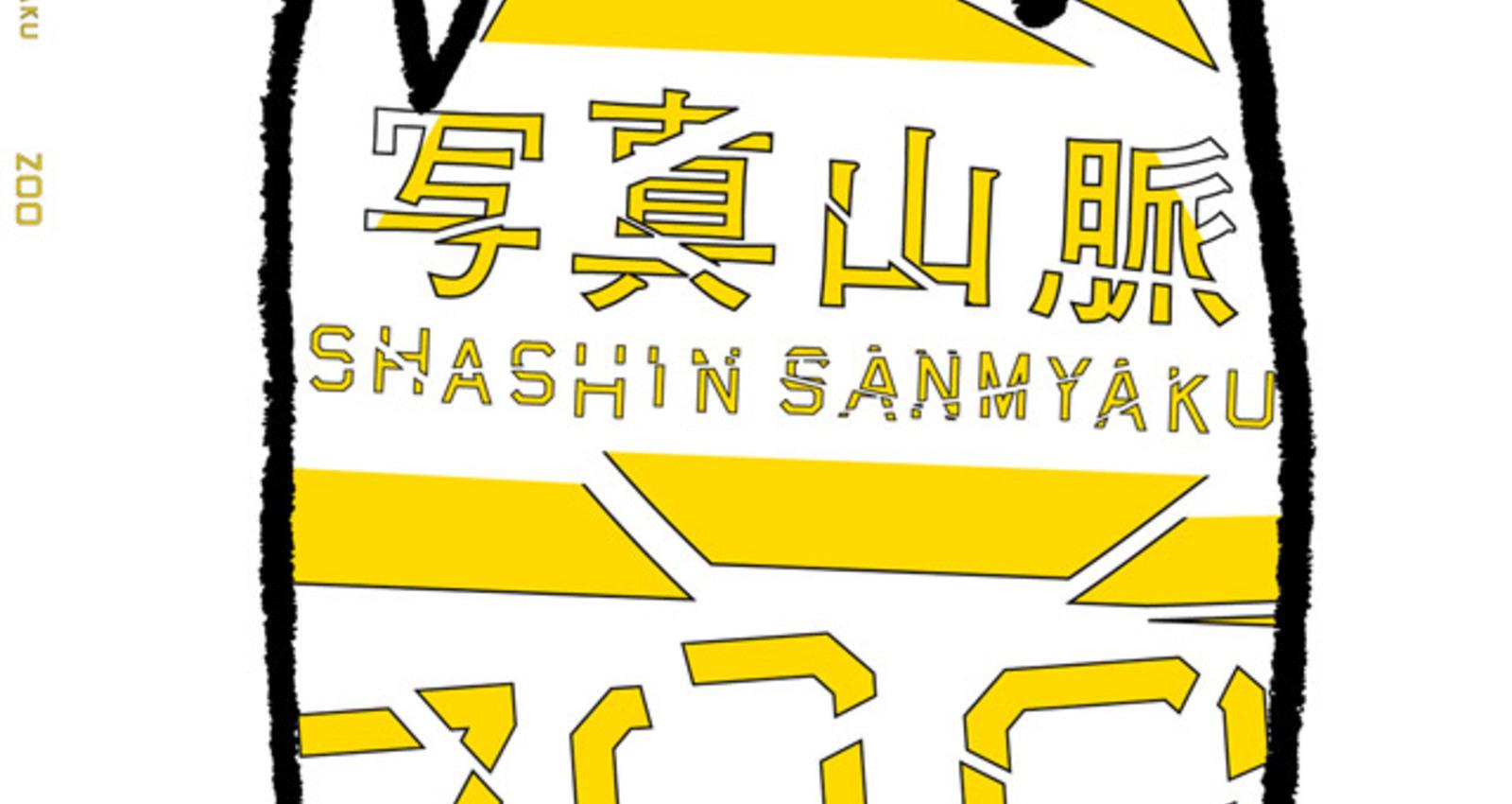 SHASHINSANMYAKU-ZOO-