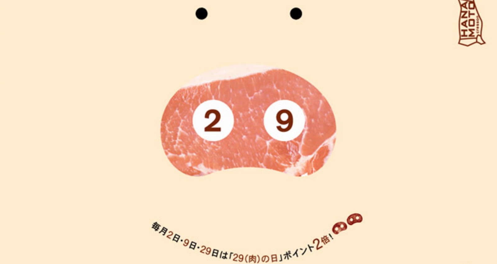 Hanamoto 29 (Meat Day) No.1