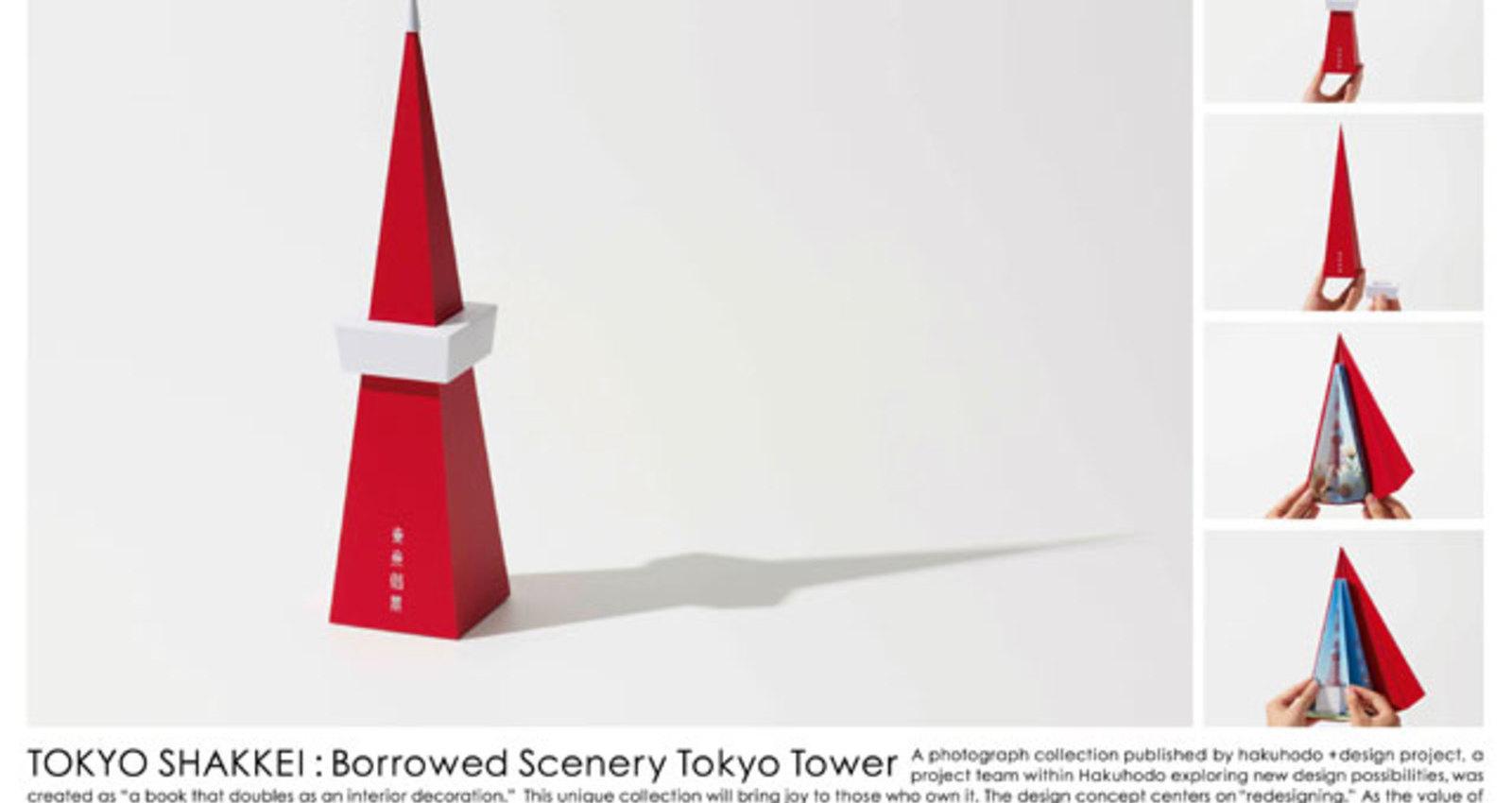 TOKYO SHAKKEI