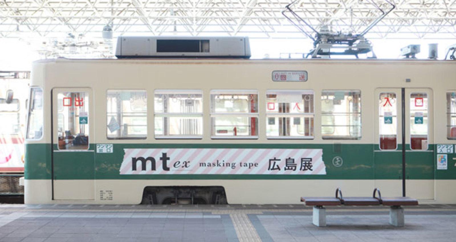 mt train