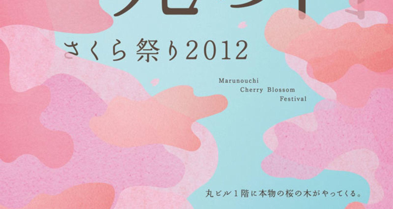 Look up!-Sakura Festival 2012 in Tokyo-