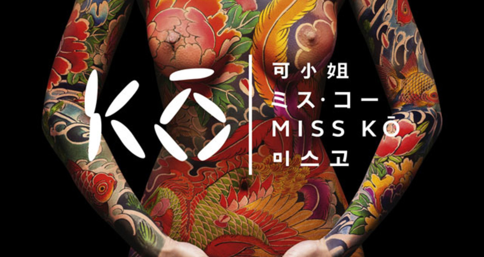 Miss Ko