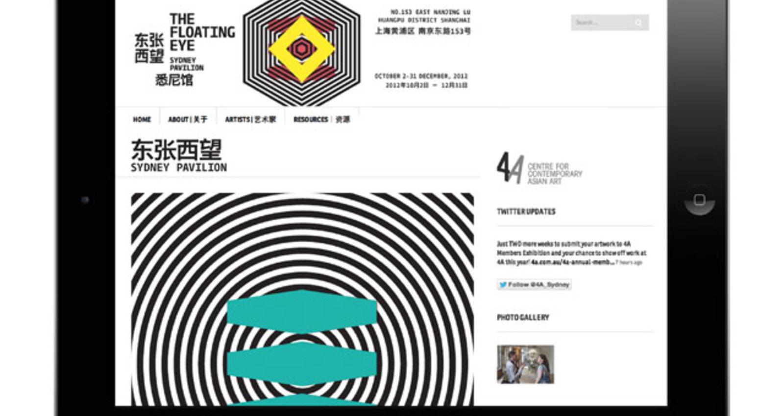 Sydney Pavilion / Shanghai Biennale